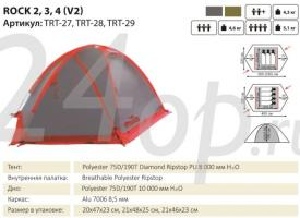 Tramp палатка Rock 2 (V2) серый зеленый TRT-27