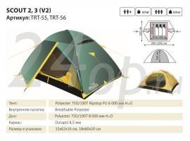 Tramp палатка Scout 3  (V2) зеленый от производителя