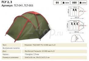 Tramp Lite палатка Fly 3 (Зеленый)