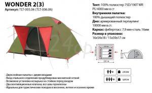 Tramp Lite палатка Wonder 2 (Зеленый)