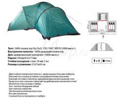 Tramp палатка Brest 9  (V2) зеленый