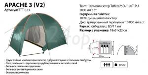 Палатка Totem  Apache 3 (V2) зеленый